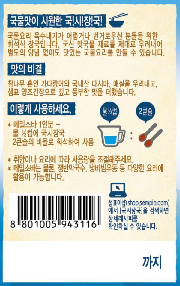 韓國食品-[Sempio] Noodle Soup Base[Soba] 350ml
