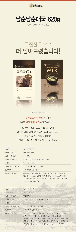 韓國食品-[Namsunnam] Korean Sausage Soup 620g