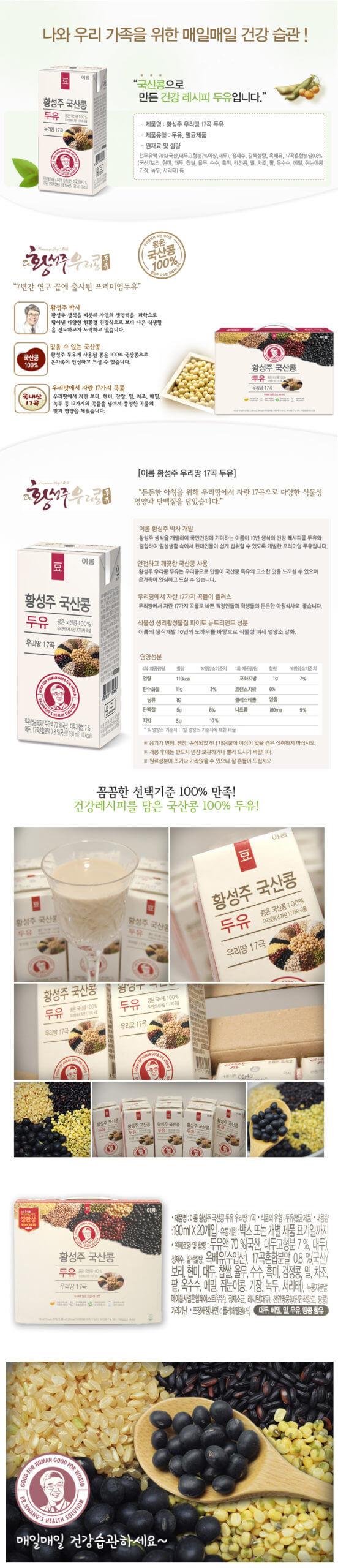 韓國食品-[Buy any 3 packs or buy with ABC Juice to get 30% off!] [Erom] Hwang Sung Joo Korean Soymilk Bean Drink [Black Bean with 17 Grains] 190ml x16