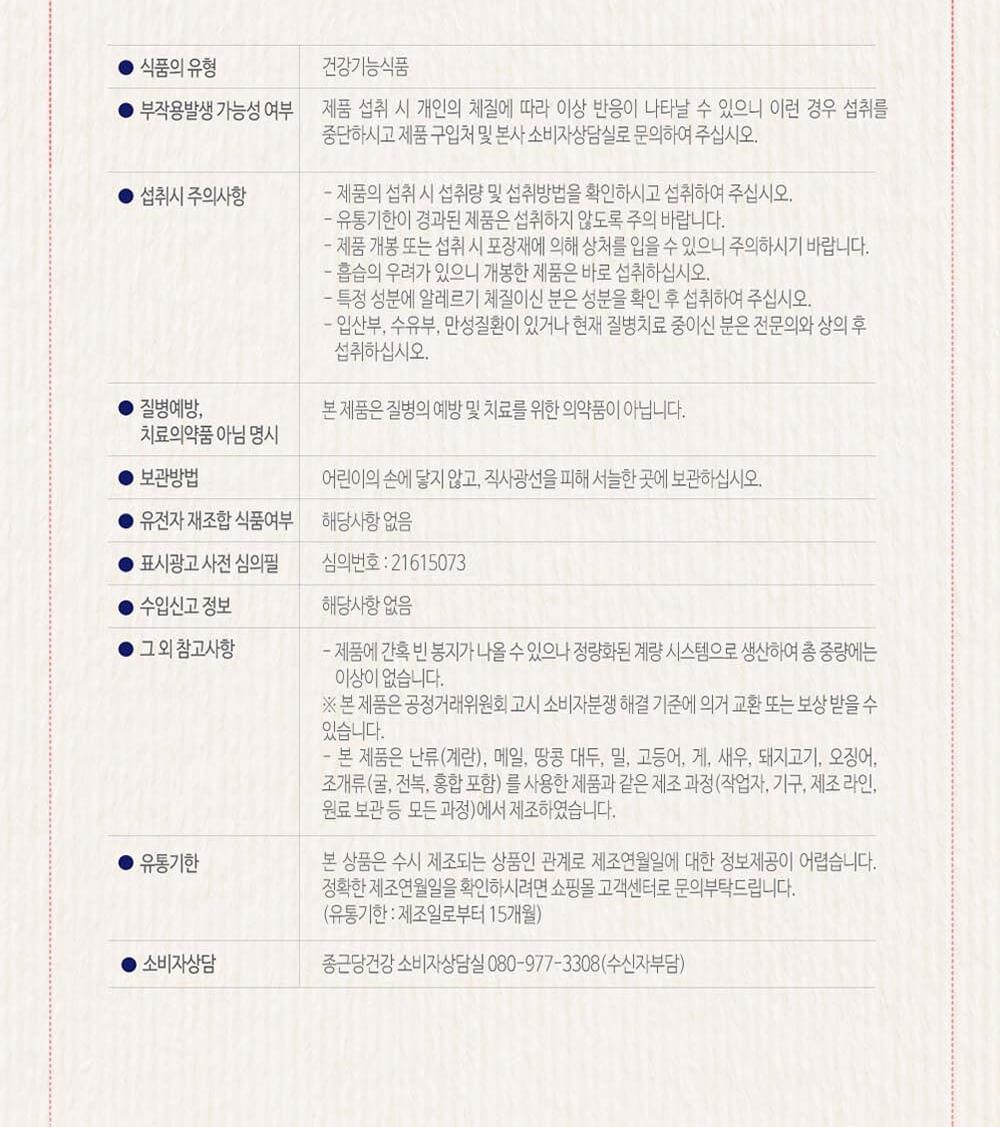 韓國食品-[Chongkundang] Lacto-Fit [Baby]2g*60p