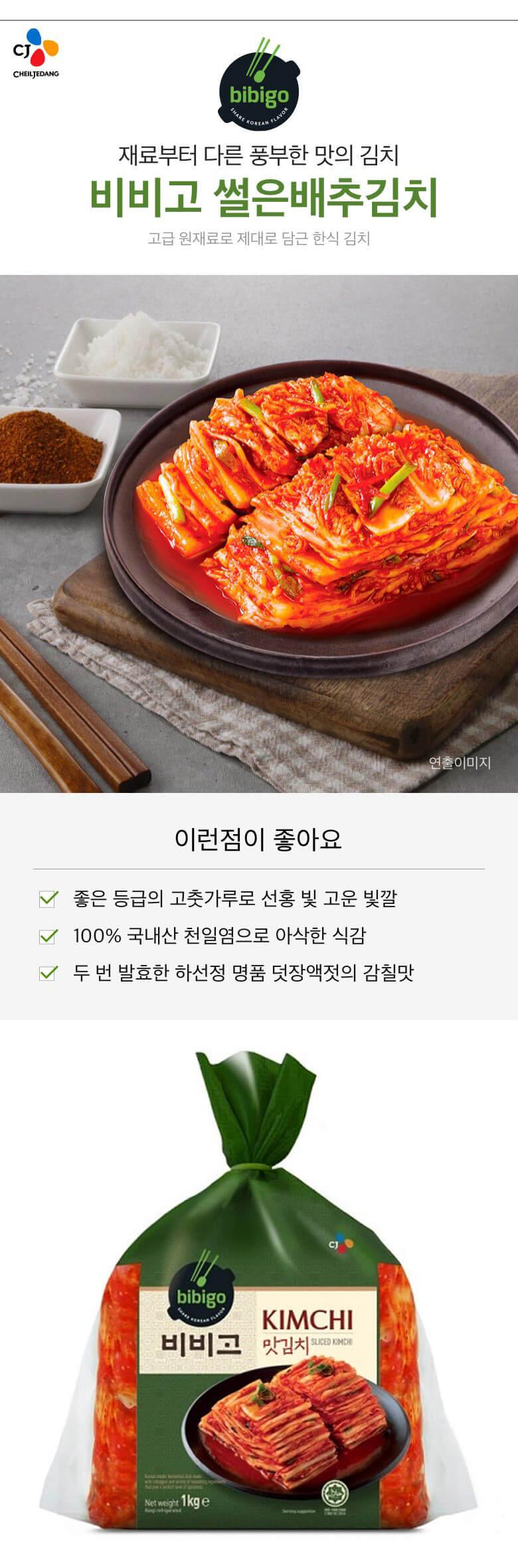 韓國食品-[CJ] Bibigo Sliced Kimchi 1kg