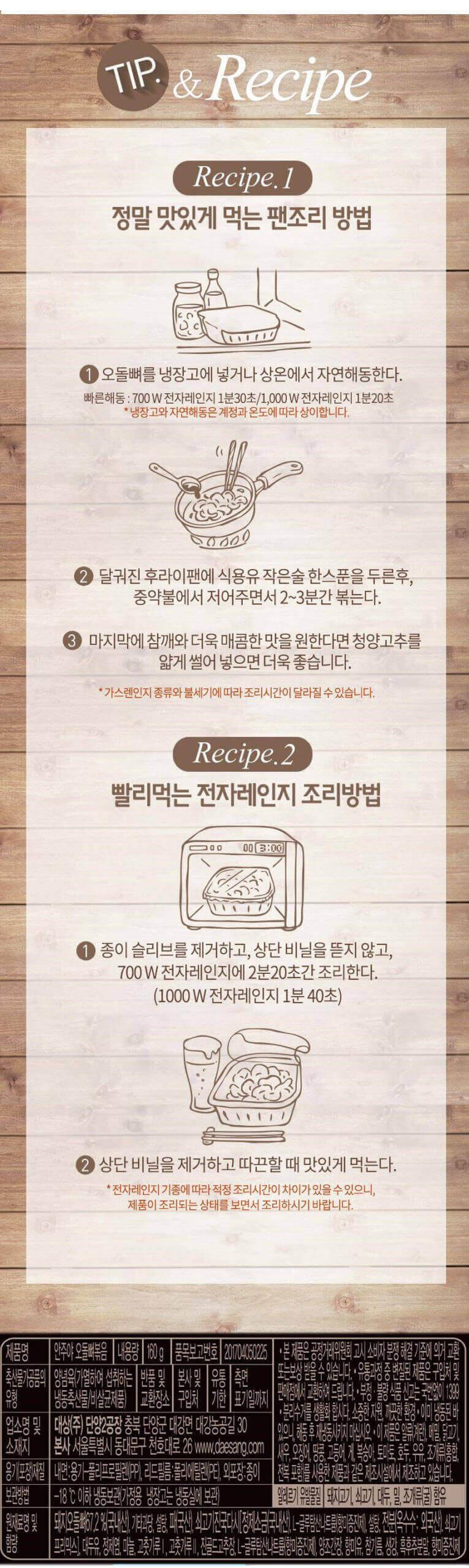 韓國食品-[CJO] Spicy Stir-fried Cartilage 160g