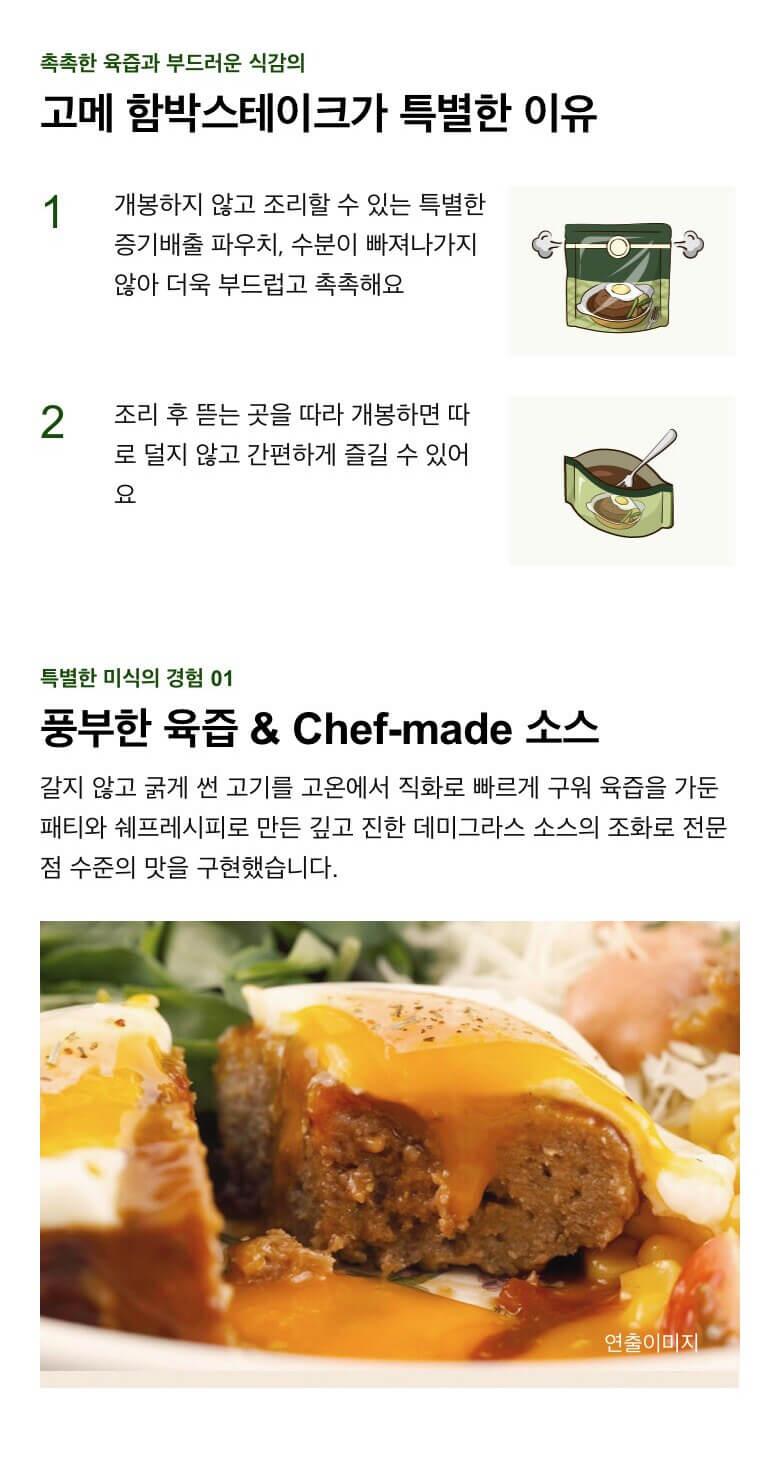 韓國食品-[CJ] Gourmet Burger Steak 152g