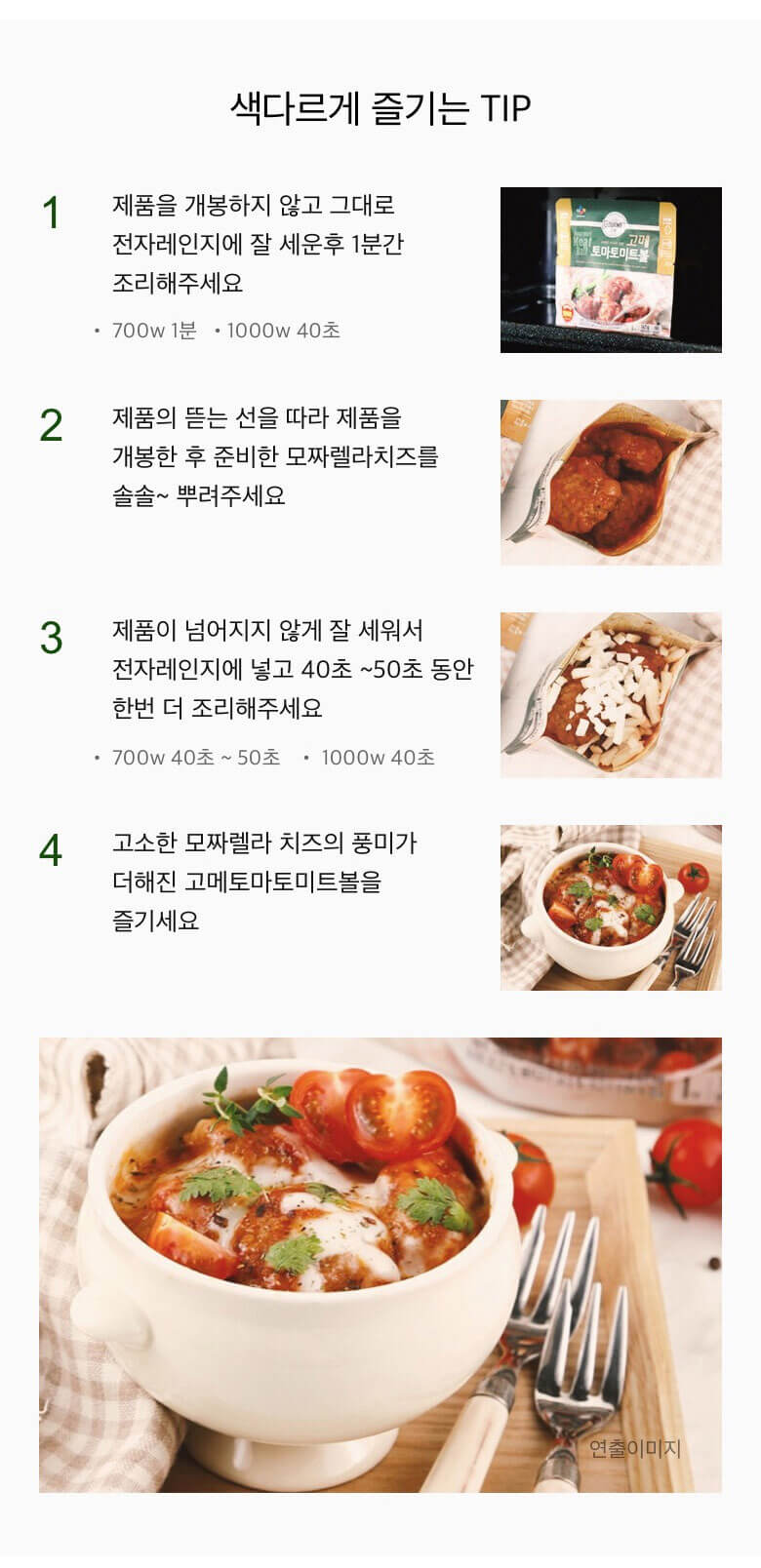 韓國食品-[CJ] Gourmet Meat Ball 147g