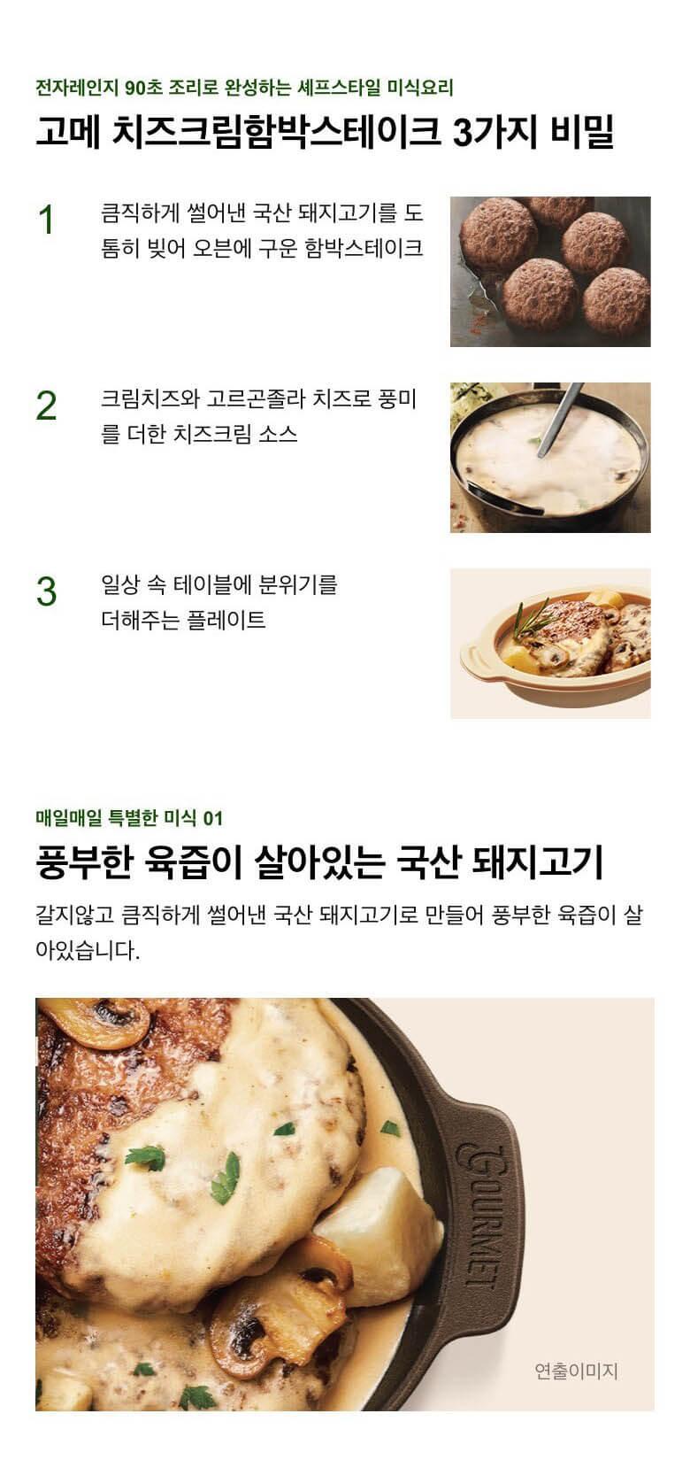 韓國食品-[CJ] Gourmet Cheese Cream Burger Steak 180g