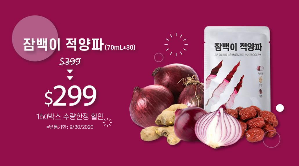 onionjuice-kor