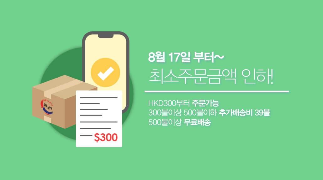 300-delivery-kor