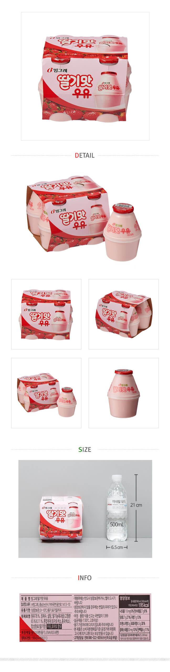 韓國食品-[Binggrae] Strawberry Flavored Milk 240ml