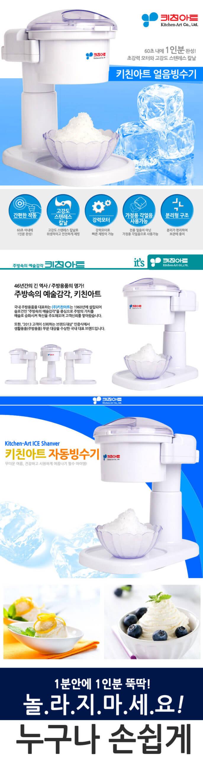 韓國食品-Kitchen-Art Electric Ice Shaver