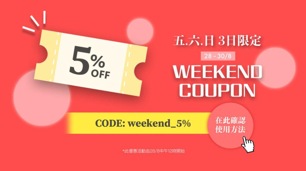 5%coupon