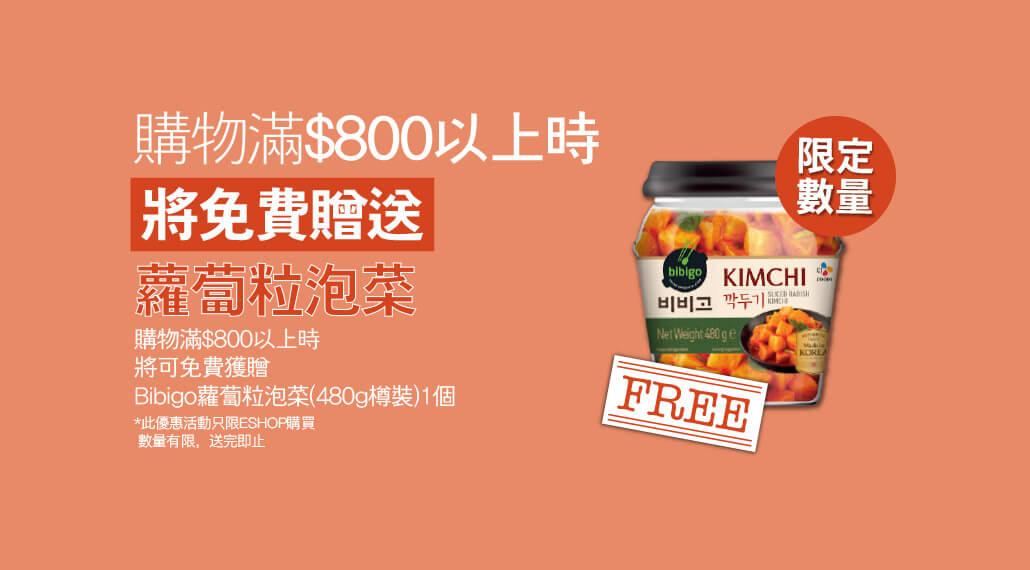 800-radish-hk