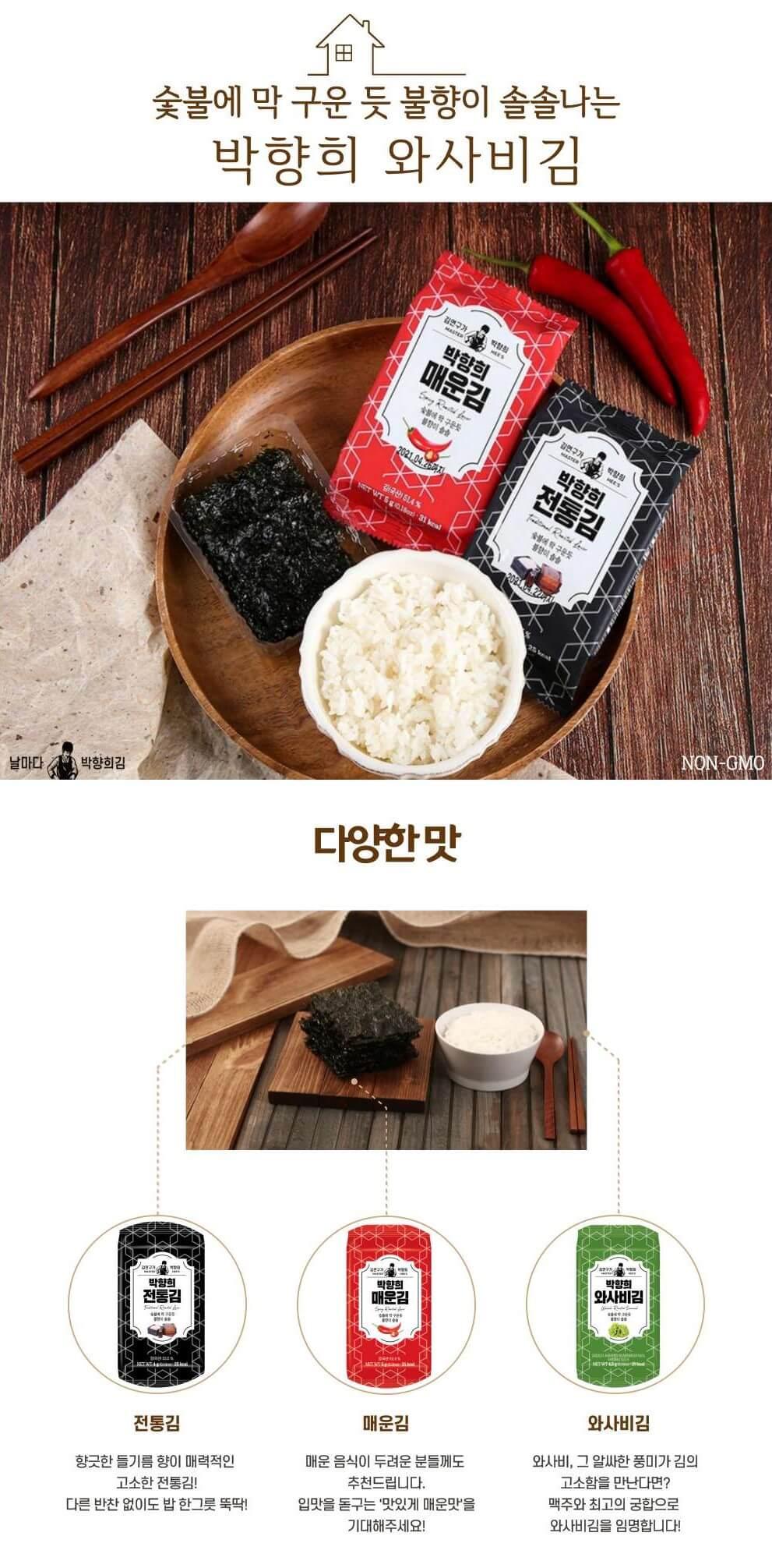 韓國食品-[50%OFF] (Expiry Date: 24/8/2021) [Hanbaek] Seasoned Seaweed Wasabi 4g*3