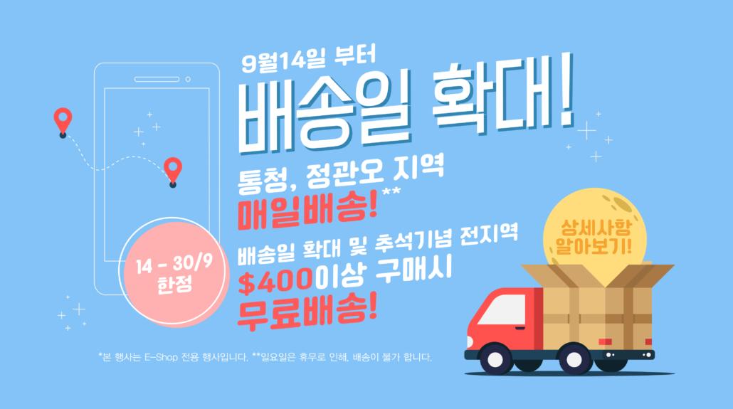 2020-delivery-kor2