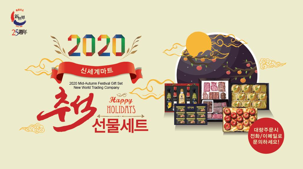 2020chuseok-kor
