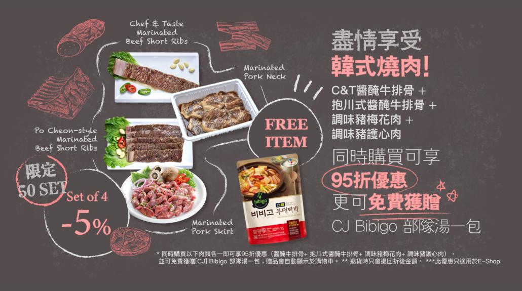 meat4+1-hk