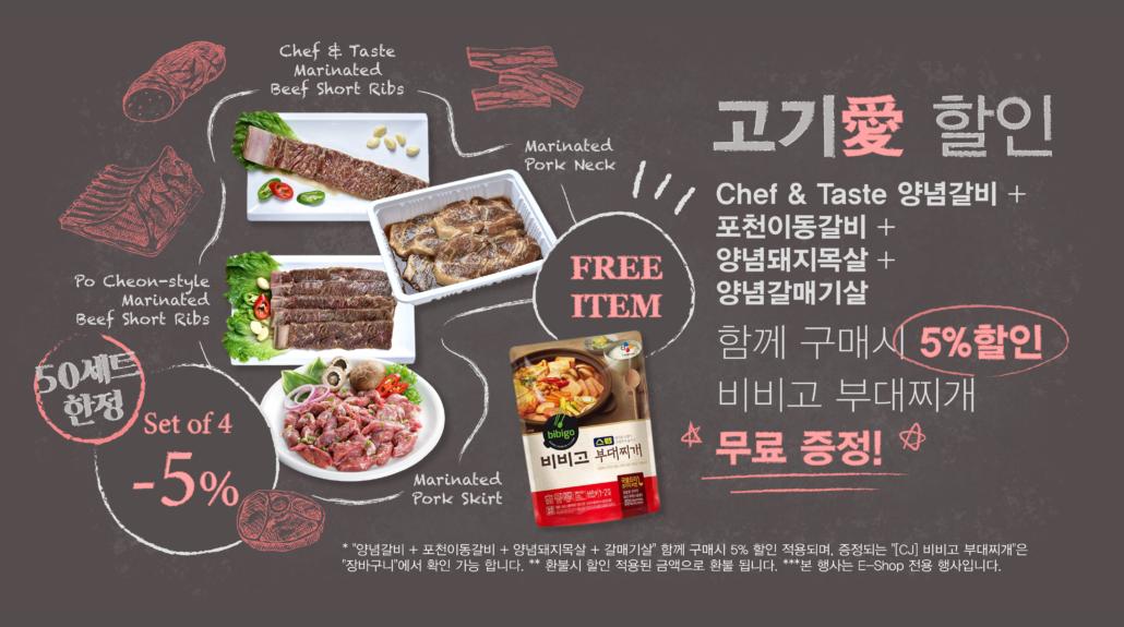 meat4+1-kor