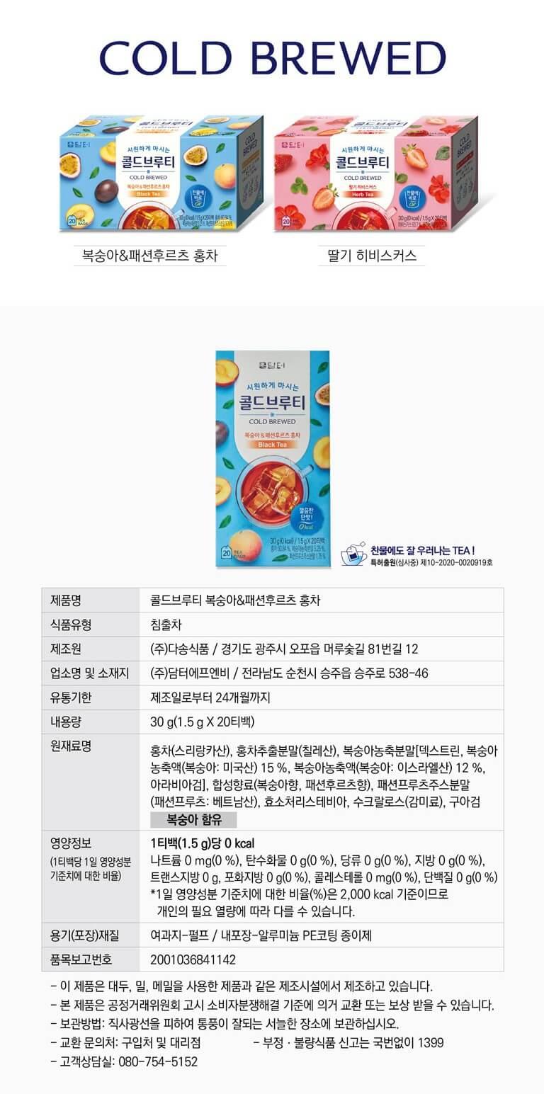 韓國食品-[Damtuh] Cold Brew Tea Peach Passion Fruit Tea 1.5g*20t