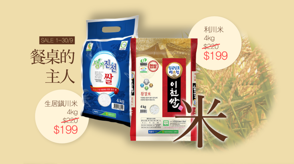 rice-sept-hk