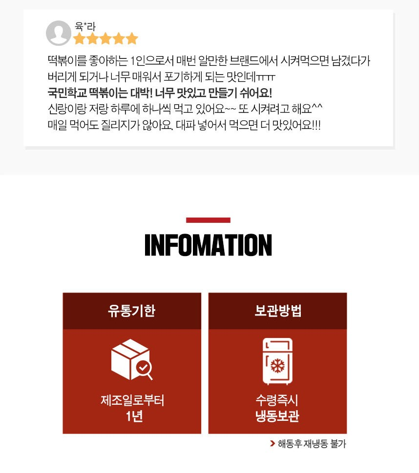 韓國食品-JS Kookmin School Tteokbokki 600g