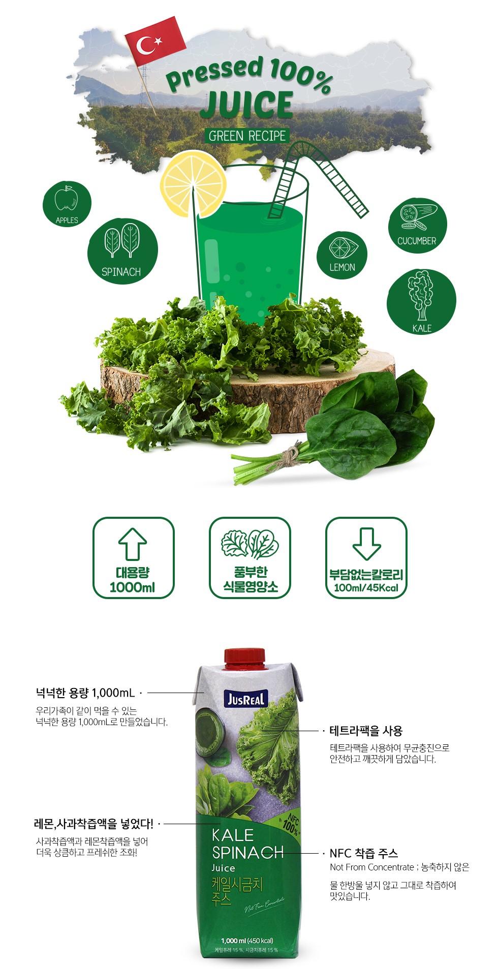 韓國食品-[Jusreal] Kale Spinach Juice 1000ml