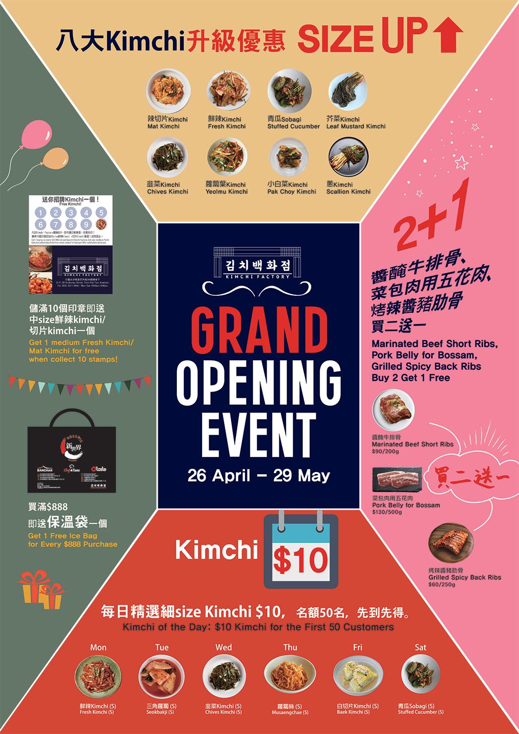 韓國食品-KIMCHI FACTORY