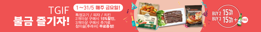 tgif-party-long-kor