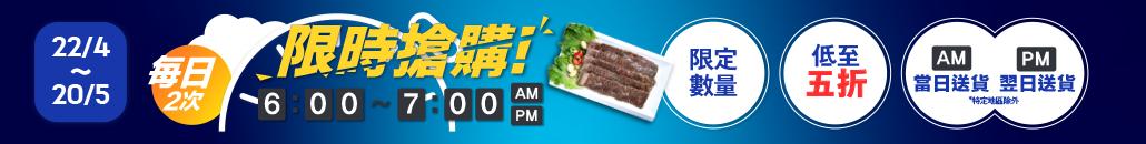 timesale-ampm-long-hk