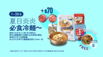 cold noodle-hk