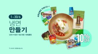 cold noodle ingredients-kor