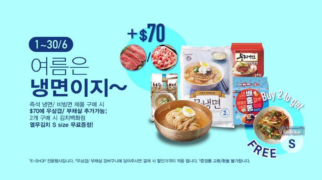 cold noodle-kor