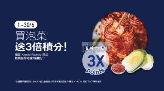 kimchifactory-3xpoints-hk