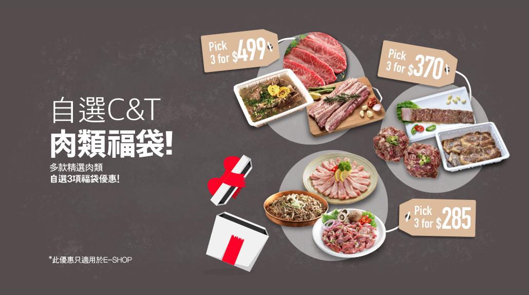 meat-box-june-hk