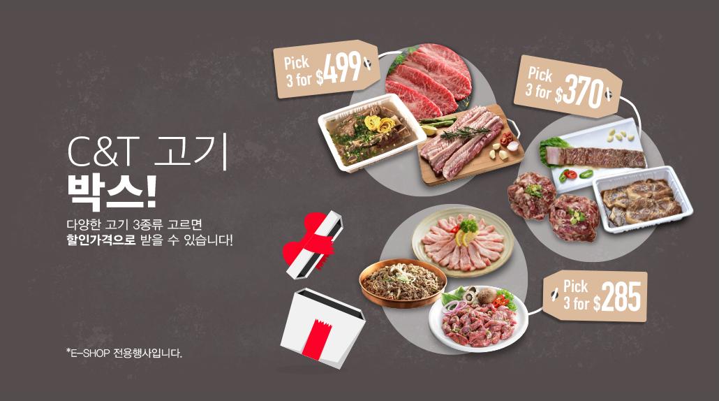 韓國食品-C&T 고기 박스!