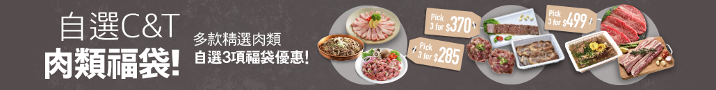meat-box-june-long-hk