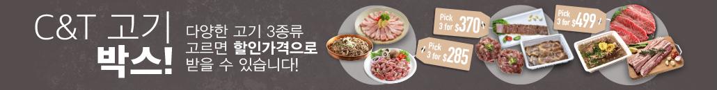 meat-box-june-long-kor