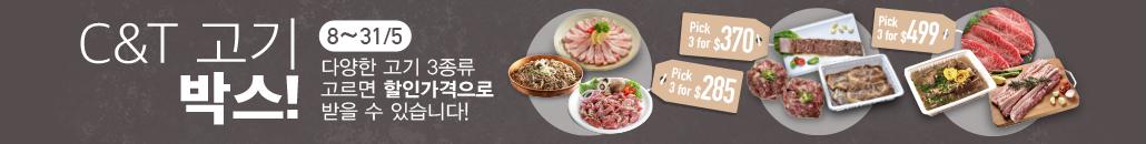 meat-box-kor-long