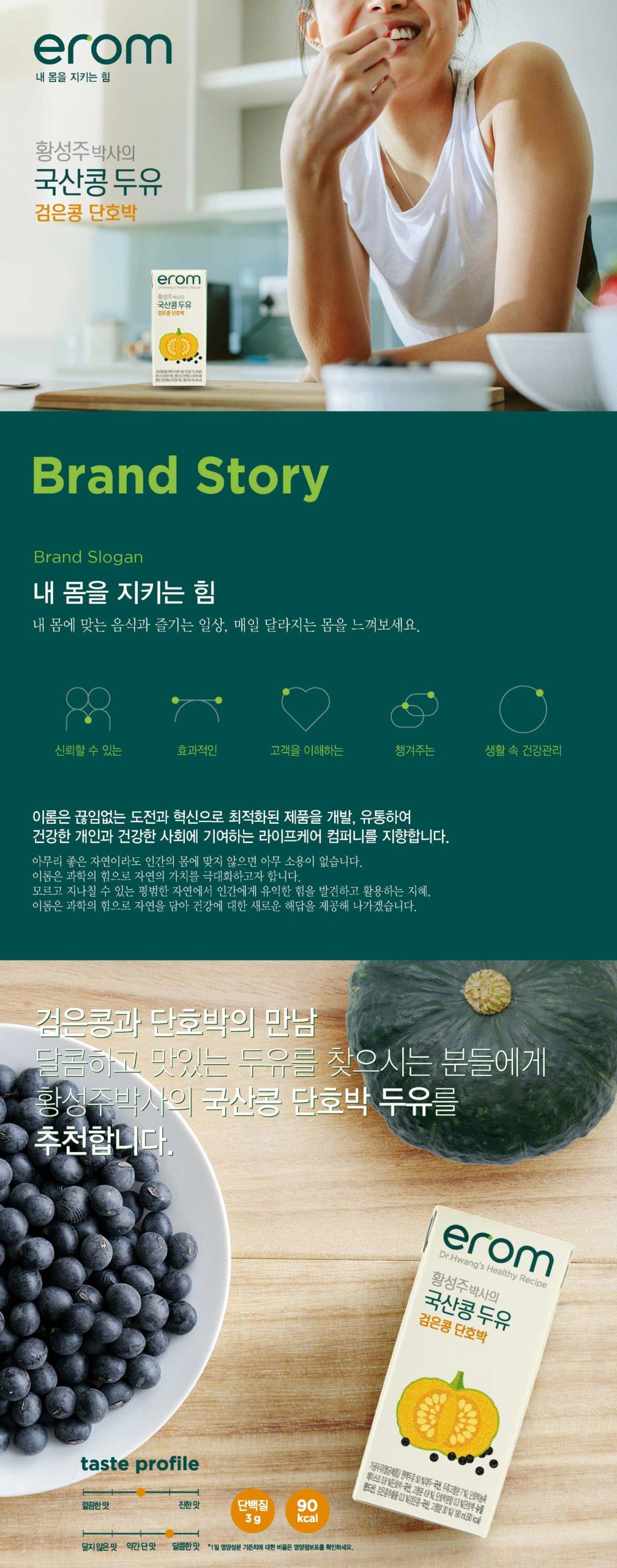韓國食品-[Buy any 3 packs or buy with ABC Juice to get 30% off!] [Erom] Hwang Sung Joo Korean Soymilk Bean Drink - [Black Bean Pumpkin] 190ml*16