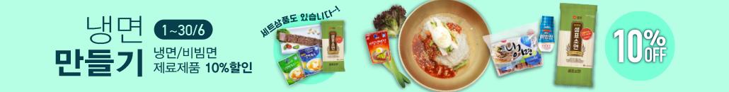 cold noodle ingredients-long-kor