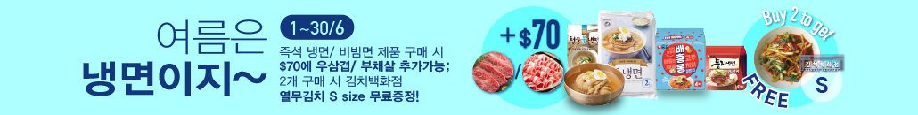 cold noodle-long-kor