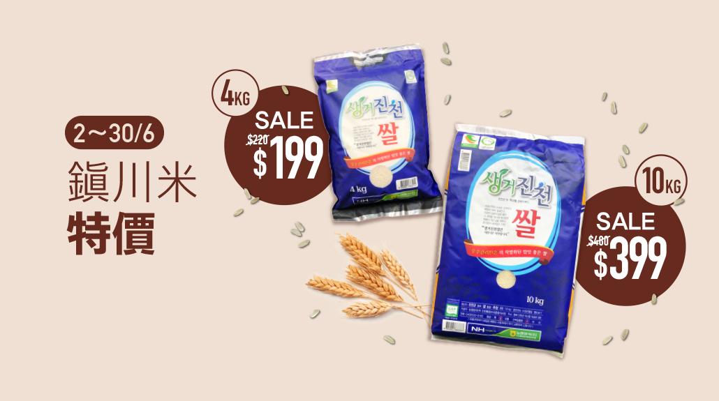 韓國食品-鎭川米特價!