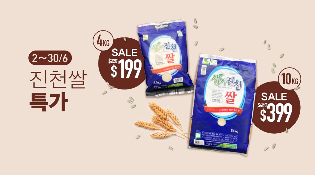 jincheon-rice-june-kor