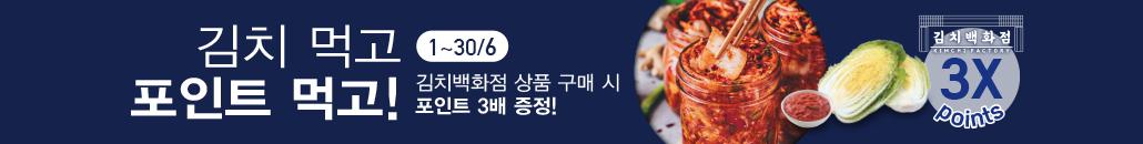 kimchifactory-long-kor