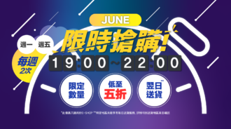 timesale-June-hk2