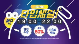 timesale-June-kor2