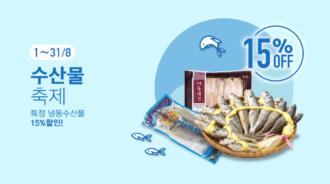 수산물축제-kor