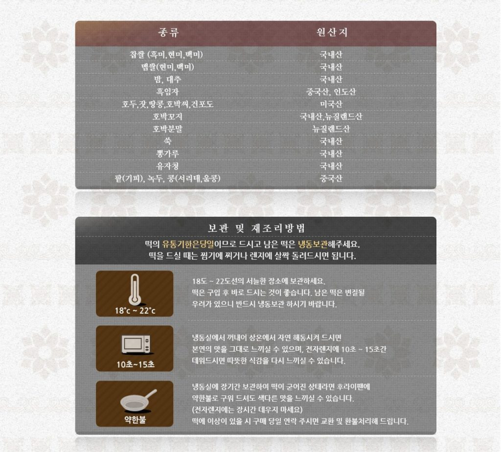 韓國食品-[kongjudduk] black sesame rice cake 1kg