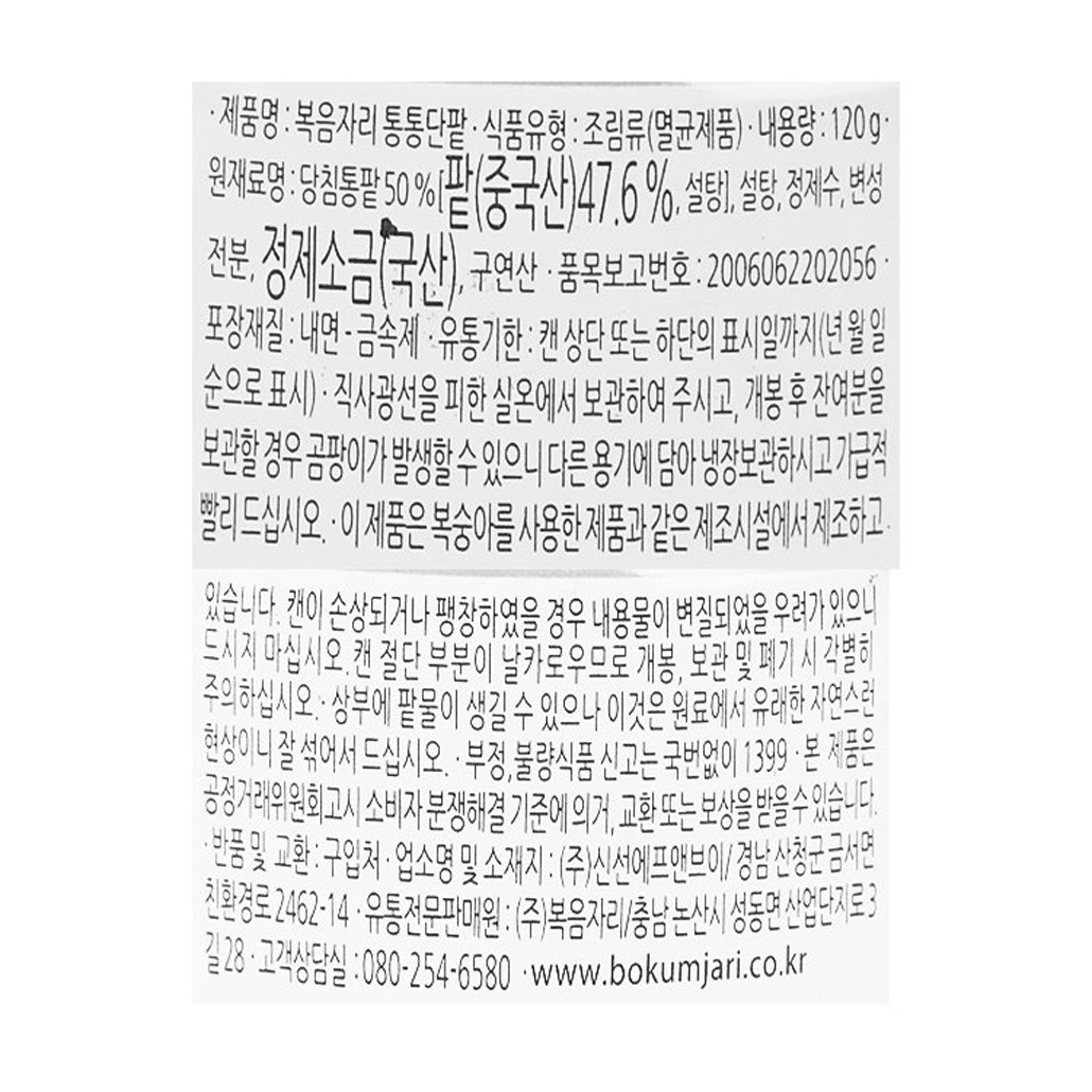 韓國食品-[Bokumjari] Crushed Red Bean 120g