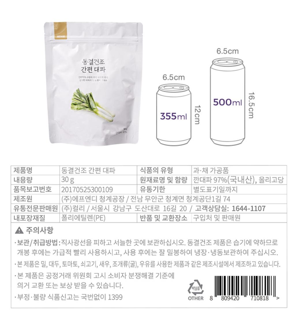 韓國食品-[Market Kurly] Freeze Dried Green Onion 30g