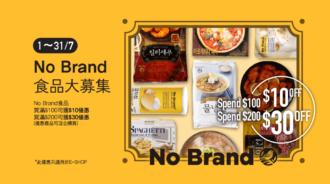 至抵商品-No Brand食品買滿$100可獲$10優惠; 買滿$200可獲$30優惠