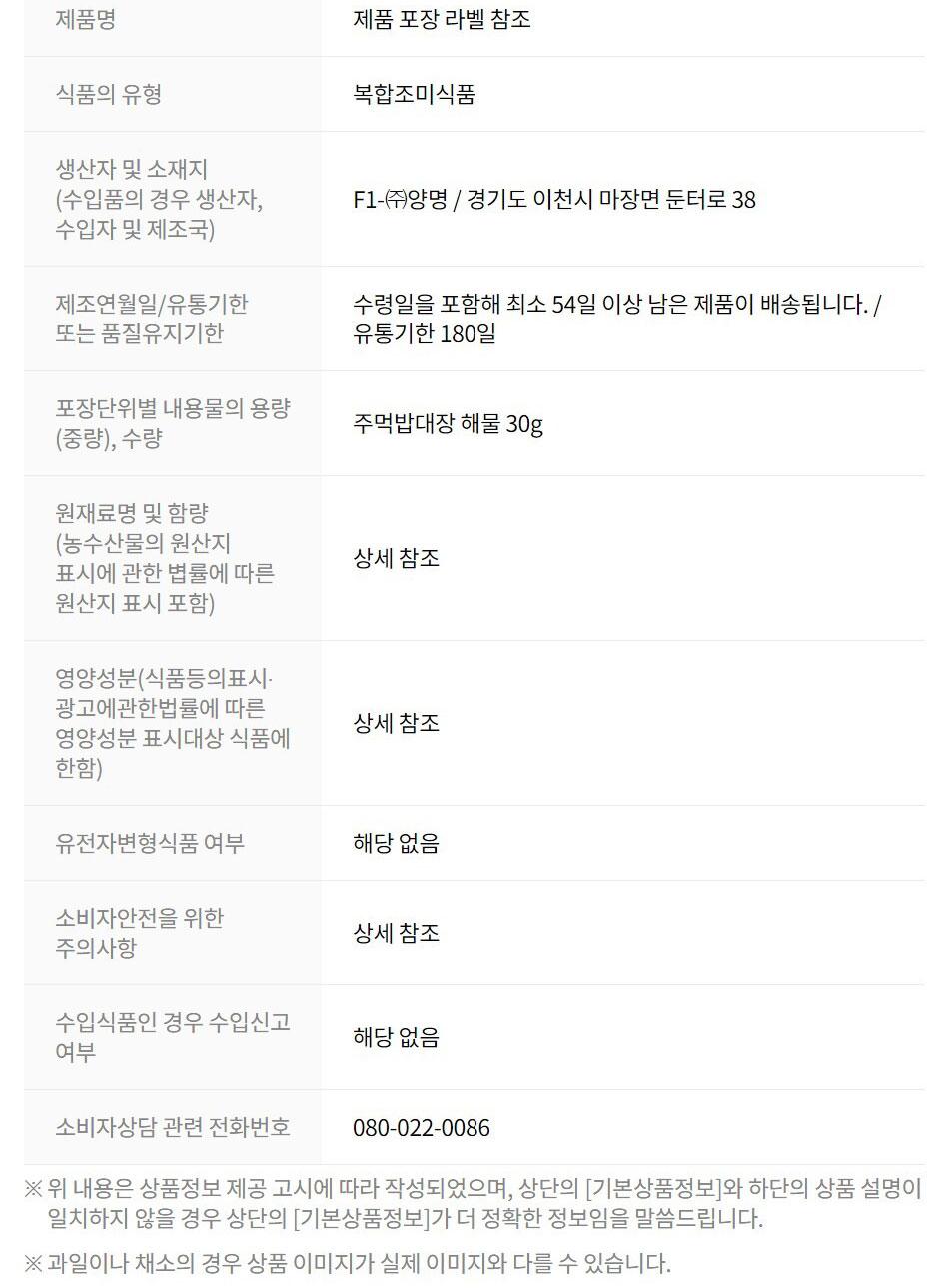 韓國食品-[50%OFF] (Expiry Date: 20/10/2021) [Pulmuone] Rice Ball Seasoning [Seafood] 30g
